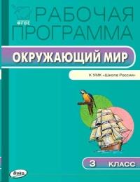 Окружающий мир 3 кл. Рабочая программа по курсу  к УМК Плешакова